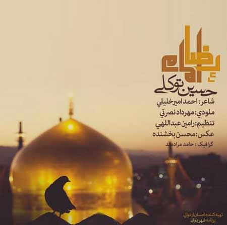 http://dl.rasanejavan.com/RadioJavan%201395/khordad%2095/23/l3hv_hossein-tavakoli---emam-reza.jpg