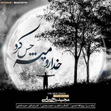 http://dl.rasanejavan.com/RadioJavan%201395/khordad%2095/24/40ea_majid-yahyaei---khoda-ro-mishe-hes-kard.jpg