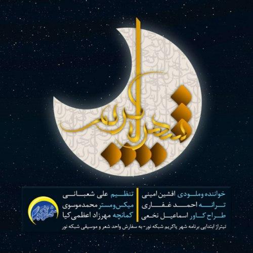 http://dl.rasanejavan.com/RadioJavan%201395/khordad%2095/26/Afshin%20Amini%20-%20Shahre%20Yakarim.jpg