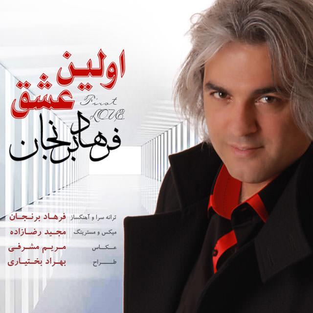 http://dl.rasanejavan.com/RadioJavan%201395/khordad%2095/26/Farhad%20Berenjan%20-%20Avalin%20Eshgh.jpg