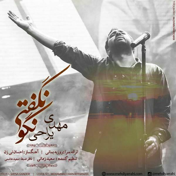 http://dl.rasanejavan.com/RadioJavan%201395/khordad%2095/26/Mehdi%20Yarrahi%20-%20Nagoo%20Nagofti.jpg