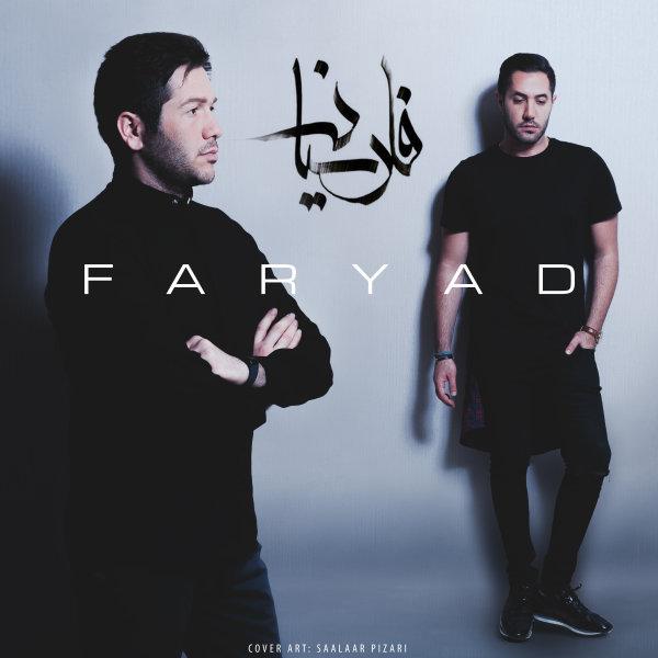 http://dl.rasanejavan.com/RadioJavan%201395/khordad%2095/27/faryad.jpg