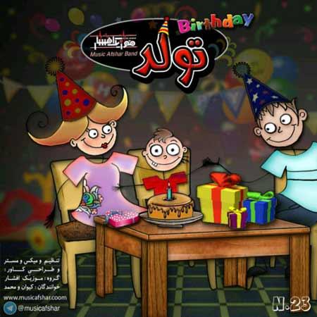 http://dl.rasanejavan.com/RadioJavan%201395/khordad%2095/29/pc8d_music-afshar---tavalod.jpg