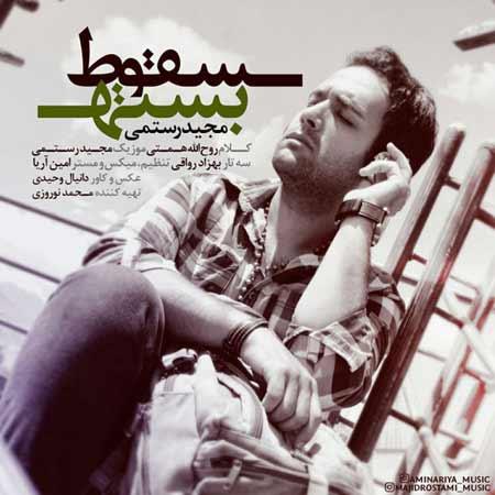 http://dl.rasanejavan.com/RadioJavan%201395/khordad%2095/29/xibi_majid-rostami---soghote-baste.jpg