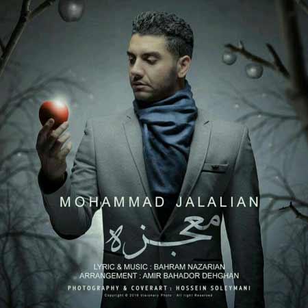 http://dl.rasanejavan.com/RadioJavan%201395/khordad%2095/30/364v_mohammad-jalalian----mojezeh.jpg