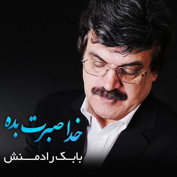 http://dl.rasanejavan.com/RadioJavan%201395/khordad%2095/30/Babak%20Radmanesh%20-%20Khoda%20Sabret%20Bedeh.jpg