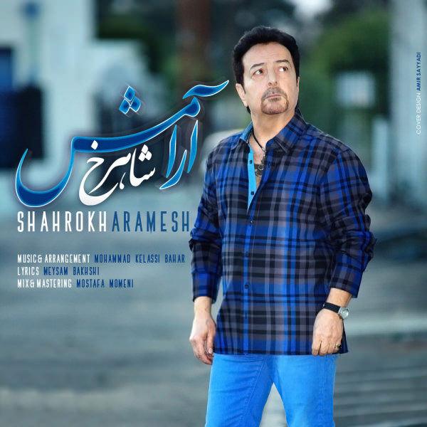 http://dl.rasanejavan.com/RadioJavan%201395/khordad%2095/30/Shahrokh%20-%20Aramesh.jpg