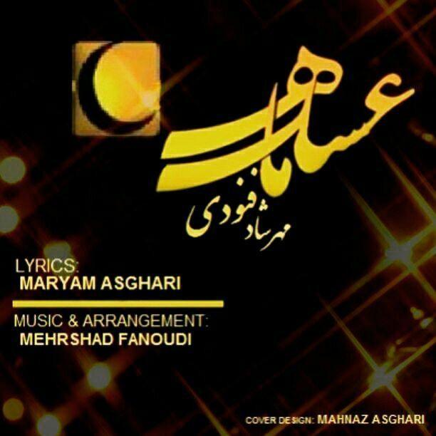 http://dl.rasanejavan.com/RadioJavan%201395/khordad%2095/31/fanoodi.jpg