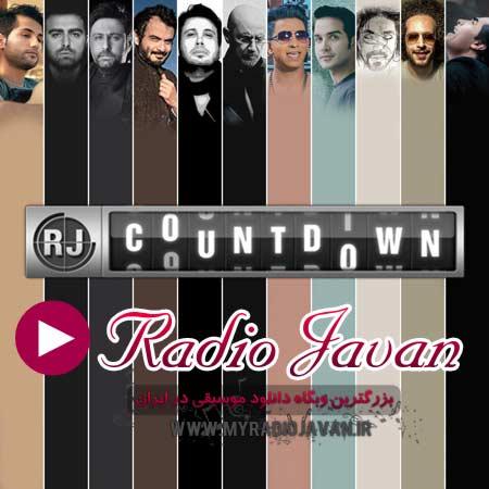 http://dl.rasanejavan.com/RadioJavan%201395/khordad%2095/31/kk2g_rjcowndown.jpg