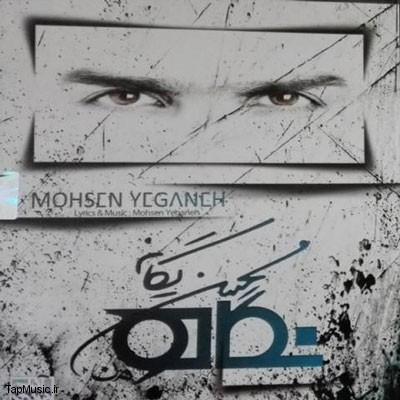 http://dl.rasanejavan.com/RadioJavan%201395/tir%2095/02/Mohsen-Yeganeh-called-Darkam-Kon.jpg