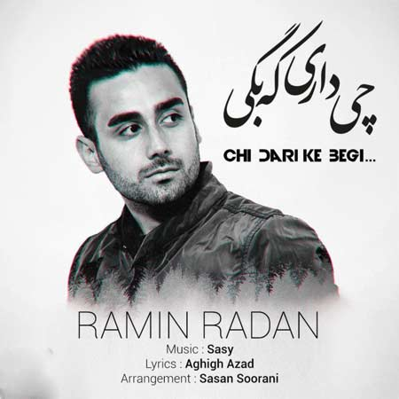 http://dl.rasanejavan.com/RadioJavan%201395/tir%2095/02/tacl_ramin.jpg