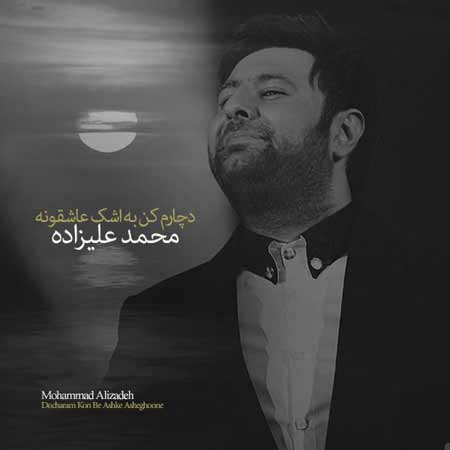 http://dl.rasanejavan.com/RadioJavan%201395/tir%2095/05/1f3q_alizadeh-cover.jpg