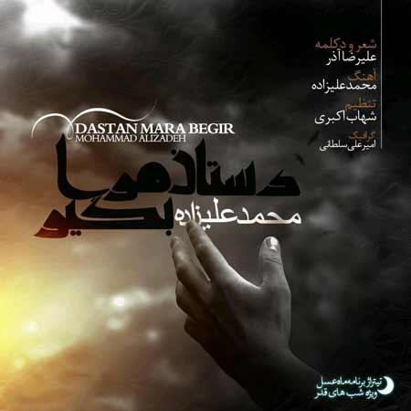 http://dl.rasanejavan.com/RadioJavan%201395/tir%2095/05/5698_mohammad-alizadeh---dastaane-maraa-begir-%28mahe-asal%29.jpg