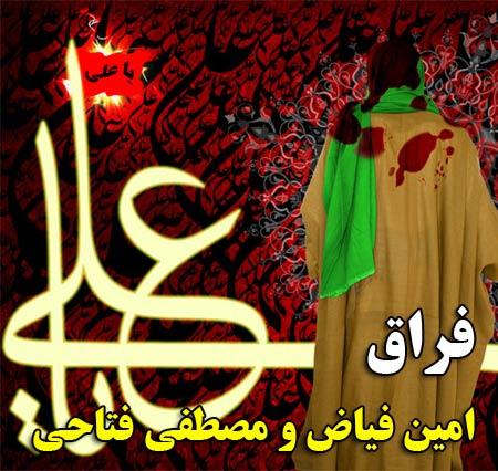 http://dl.rasanejavan.com/RadioJavan%201395/tir%2095/06/1ocd_fayaz.jpg
