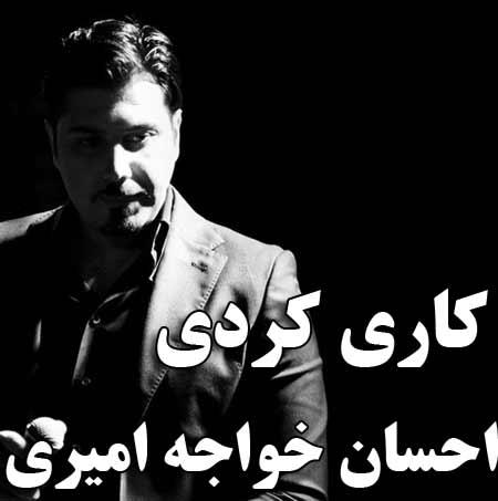 http://dl.rasanejavan.com/RadioJavan%201395/tir%2095/09/6lx7_ehsan.jpg