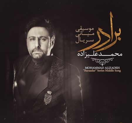 http://dl.rasanejavan.com/RadioJavan%201395/tir%2095/11/5nfs_mohammad-alizadeh---baraadar-%28middle-song%29.jpg