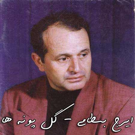 http://dl.rasanejavan.com/RadioJavan%201395/tir%2095/11/ifss_bastami.jpg