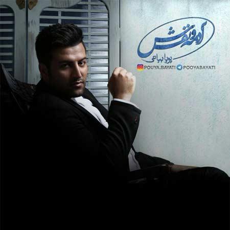 http://dl.rasanejavan.com/RadioJavan%201395/tir%2095/13/8up6_pouya-bayati---adame-o-nafsesh.jpg