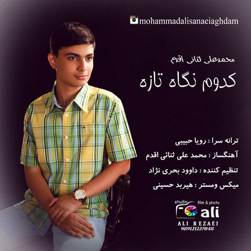 http://dl.rasanejavan.com/RadioJavan%201395/tir%2095/13/siy_mohammad-ali-sanaei-aghdam.jpg