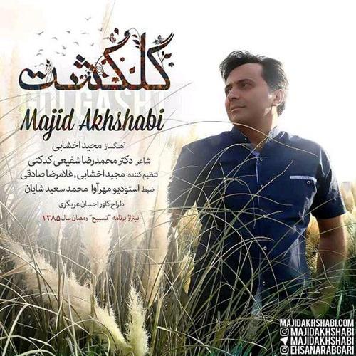 http://dl.rasanejavan.com/RadioJavan%201395/tir%2095/16/n/Majid%20Akhshabi%20-%20GolGasht.jpg