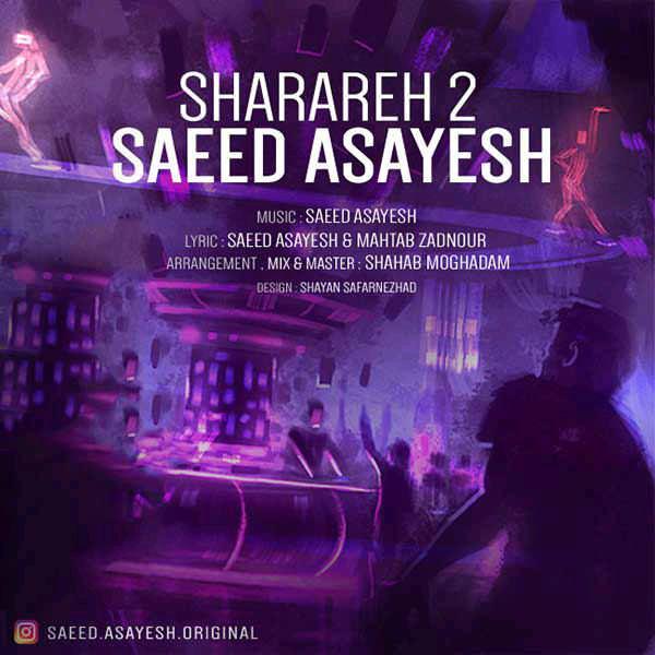 http://dl.rasanejavan.com/RadioJavan%201395/tir%2095/17/Saeed%20Asayesh%20-%20Sharareh%202.jpg