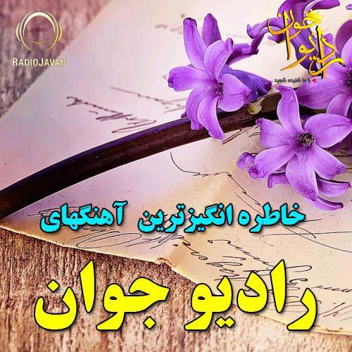 http://dl.rasanejavan.com/RadioJavan%201395/tir%2095/20/khatere.jpg