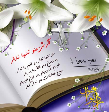 http://dl.rasanejavan.com/RadioJavan%201395/tir%2095/23/arash.jpg