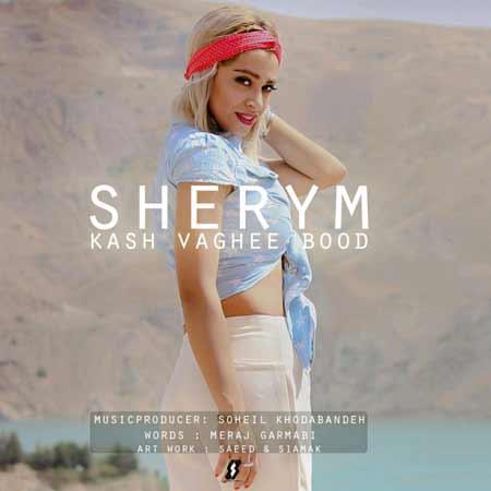 http://dl.rasanejavan.com/RadioJavan%201395/tir%2095/23/ay7h_shery-m---kash-vaghei-bood.jpg