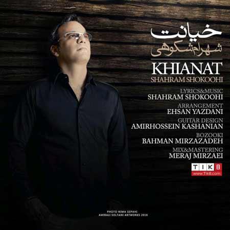 http://dl.rasanejavan.com/RadioJavan%201395/tir%2095/23/fs3h_shahram-shokoohi---khianat.jpg