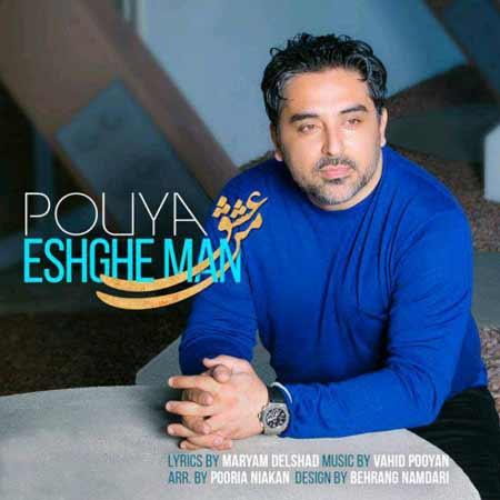 http://dl.rasanejavan.com/RadioJavan%201395/tir%2095/23/ywsh_pouya---eshghe-man.jpg