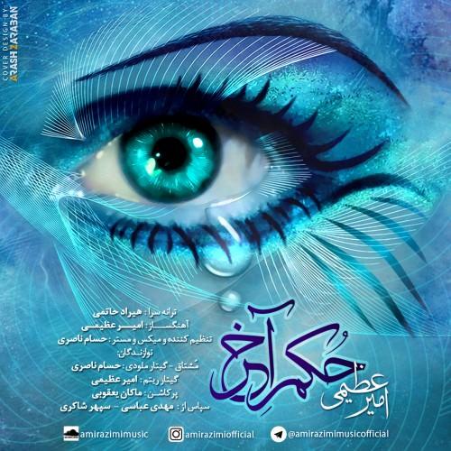 Amir Azimi - Hokme Akhar.jpg (500×500)