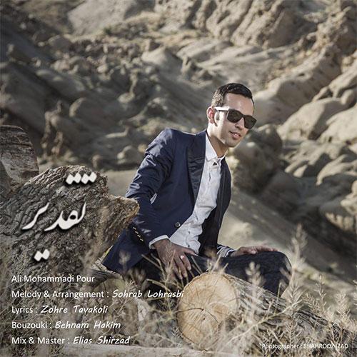 http://dl.rasanejavan.com/RadioJavan%201395/tir%2095/27/mohammadi-pour1.jpg