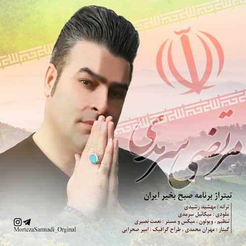 http://dl.rasanejavan.com/RadioJavan%201396/Aban%2096/06/Morteza-Sarmadi.jpg