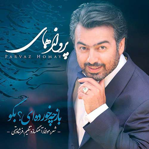 http://dl.rasanejavan.com/RadioJavan%201396/Aban%2096/11/Parvaz-Homay-Baz-Che-Khordeyi-Begoo.jpg