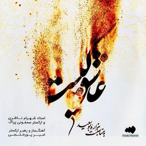 http://dl.rasanejavan.com/RadioJavan%201396/Aban%2096/22/Shahram-Nazeri-Ashegh-Kist.jpg