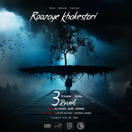 http://dl.rasanejavan.com/RadioJavan%201396/Azar%2096/01/3band-khakestari-album.jpg