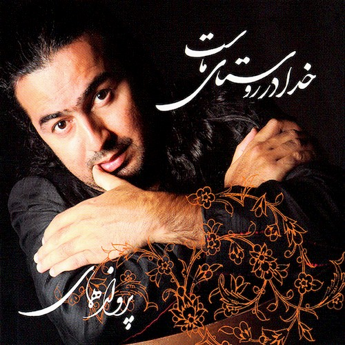 http://dl.rasanejavan.com/RadioJavan%201396/Azar%2096/01/Parvaz-Homay-Khoda-Dar-Roostaye-Mast.jpg