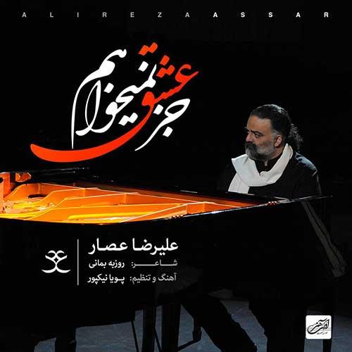 http://dl.rasanejavan.com/RadioJavan%201396/Azar%2096/02/Alireza-Assar-Joz-Eshgh-Nemikhaham.jpg