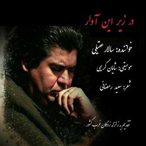 http://dl.rasanejavan.com/RadioJavan%201396/Azar%2096/05/Salar-Aghili-Dar-Zire-In-Avar.jpg