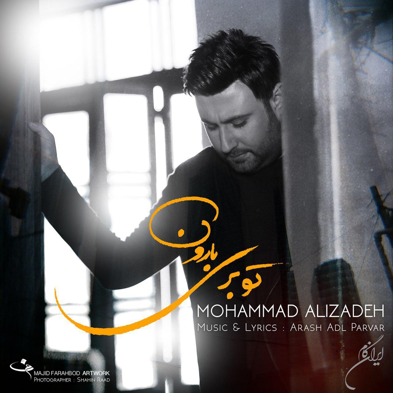 http://dl.rasanejavan.com/RadioJavan%201396/Azar%2096/08/Alizade.jpg