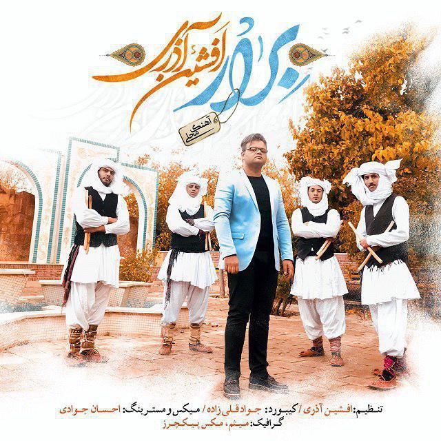 http://dl.rasanejavan.com/RadioJavan%201396/Azar%2096/08/afshin.jpg