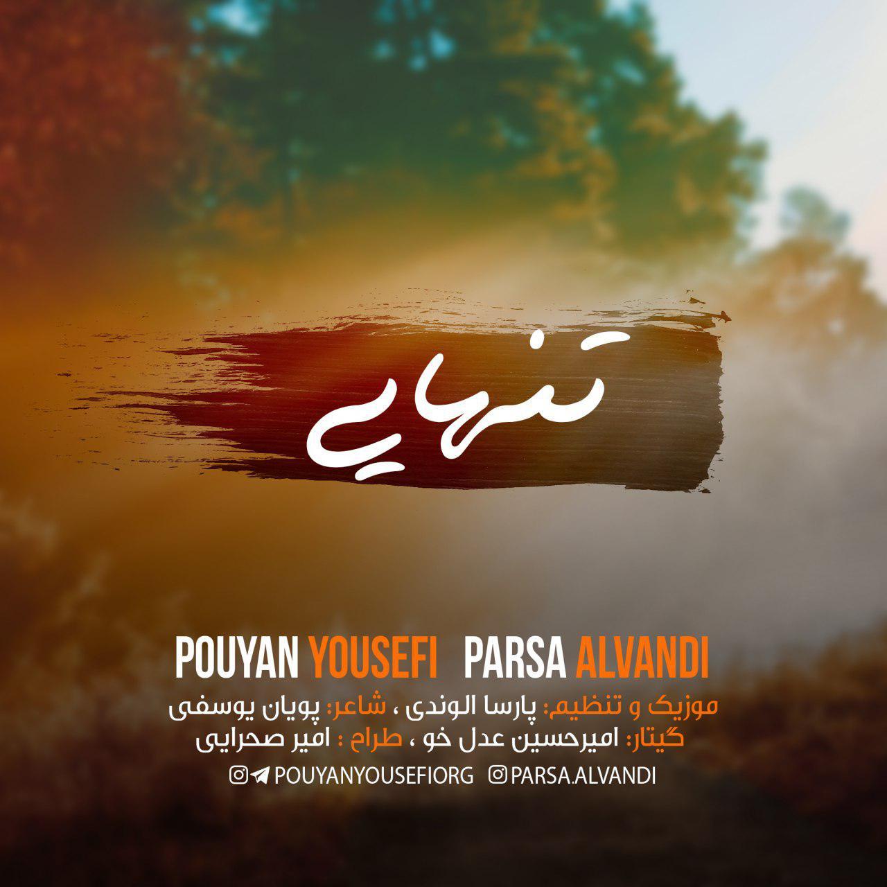 http://dl.rasanejavan.com/RadioJavan%201396/Azar%2096/09/Alvandi.jpg