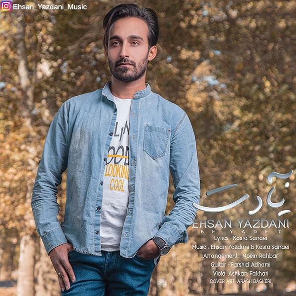 http://dl.rasanejavan.com/RadioJavan%201396/Azar%2096/09/ehsan112.jpg