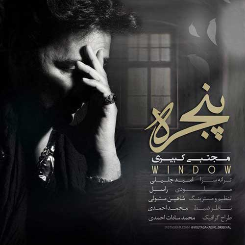 http://dl.rasanejavan.com/RadioJavan%201396/Azar%2096/10/n/Mojtaba-Kabiri-Panjereh.jpg