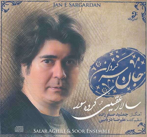 http://dl.rasanejavan.com/RadioJavan%201396/Azar%2096/11/salar.jpg