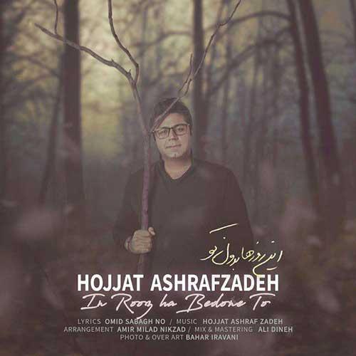 http://dl.rasanejavan.com/RadioJavan%201396/Dey%2096/24/Hojat-Ashrafzadeh-In-Roozha-Bedoone-To.jpg