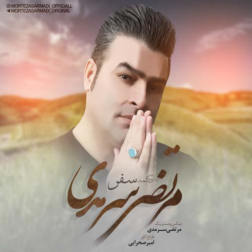 http://dl.rasanejavan.com/RadioJavan%201396/Khordad%2096/02/sarmadi.jpg