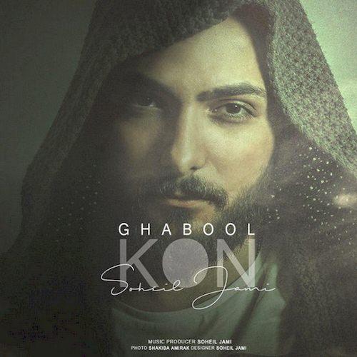 http://dl.rasanejavan.com/RadioJavan%201396/Khordad%2096/04/Soheil-Jami-Ghabool-Kon-1.jpg