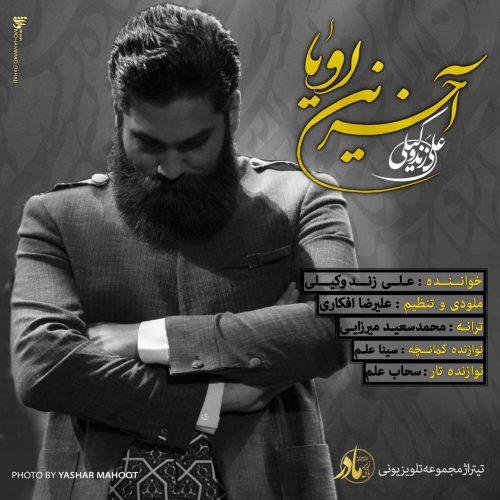 http://dl.rasanejavan.com/RadioJavan%201396/Khordad%2096/07/photo_2017-05-27_23-16-14-500x500.jpg
