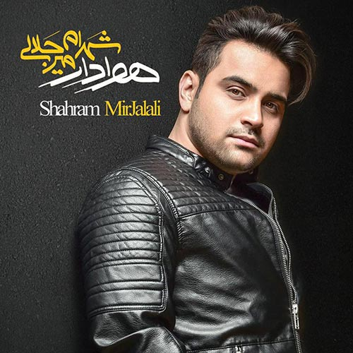 http://dl.rasanejavan.com/RadioJavan%201396/Khordad%2096/08/Shahram-Mirjalali-Havadar.jpg